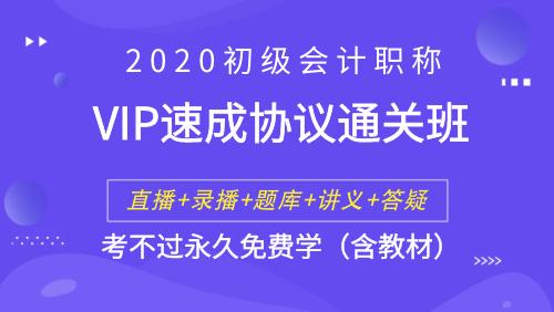2020年初级会计职称考试VIP通关班