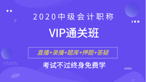 2020年中级会计职称考试VIP协议通关班